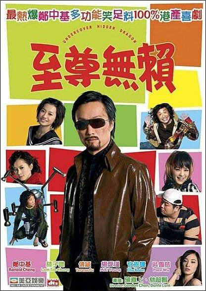 Undercover Hidden Dragon Movie Poster, 2006, Ella Koon, Actor: Ronald Cheng Chung-Kei, Hong Kong Film