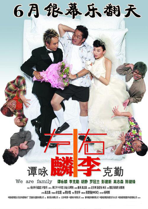 We Are Family Movie Poster, 2006