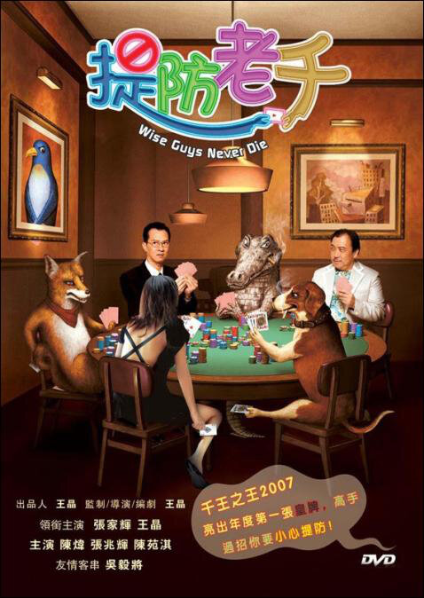 Wise Guys Never Die Movie Poster, 2006, Actor: Nick Cheung Ka-Fai, Hong Kong Film
