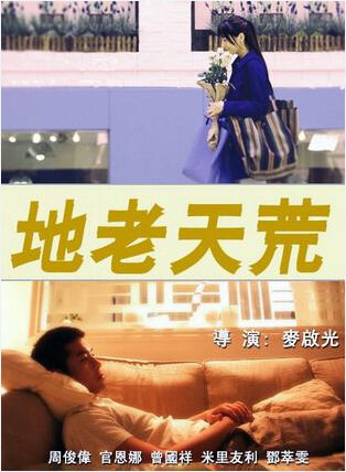 Without Words Movie Poster, 2006, Lawrence Chou