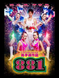 881 movie poster, 2007
