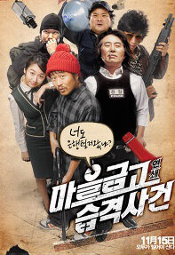 Bank Attack movie poster, 2007 film