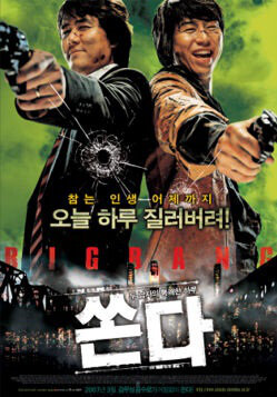 Big Bang movie poster, 2007 film