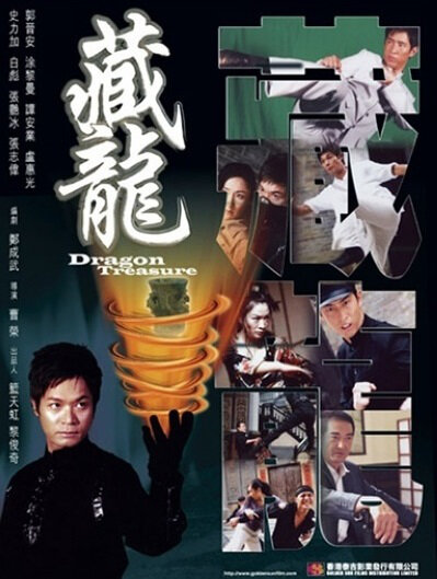 Dragon Treasure movie poster, 2007 Chinese film