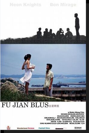 Fujian Blue movie poster, 2007 Chinese film