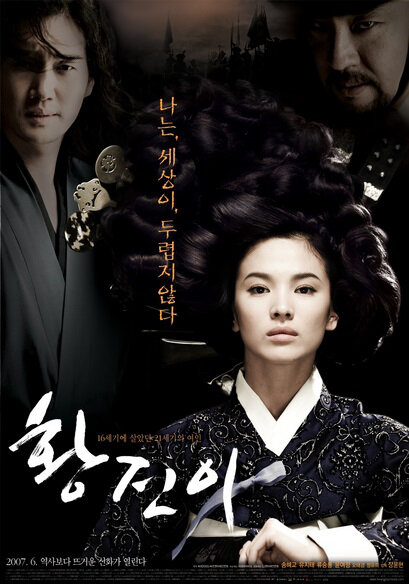 Hwang Jin Yi movie poster, 2007 film