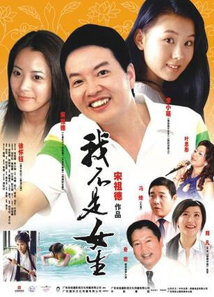 I Am Not a Girl movie poster, 2007 Chinese film