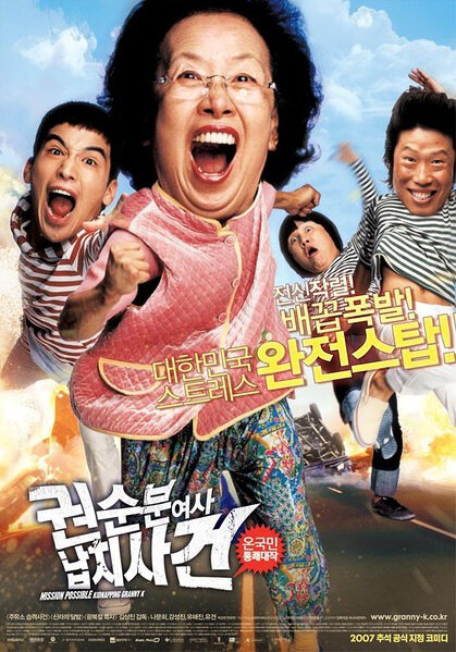 Kidnapping Granny K movie poster, 2007 film