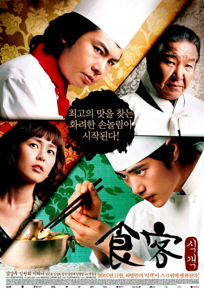 Le Grand Chef movie poster, 2007 film