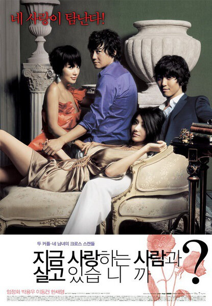 Love Now movie poster, 2007 film