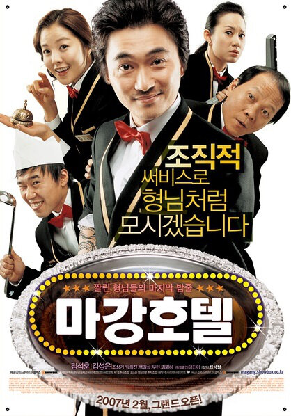 Magang Hotel movie poster, 2007 film