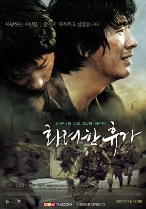 May 18 movie poster, 2007 film