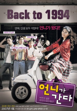 Project Makeover movie poster, 2007 film