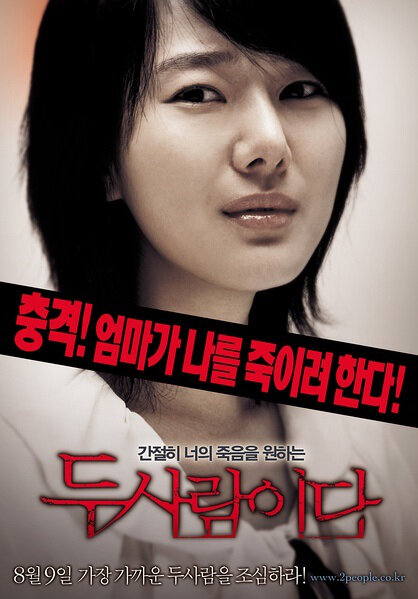 Someone Behind You movie poster, 2007 film