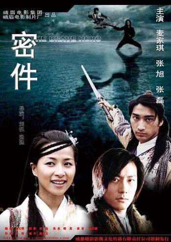The Brave Hero movie poster, 2007 Chinese film