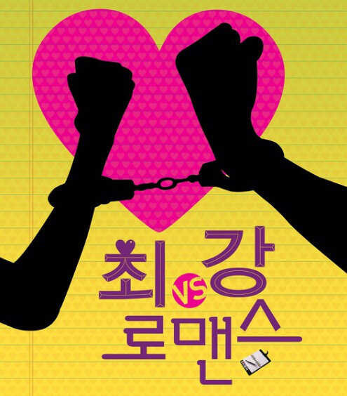 The Perfect Couple movie poster, 2007 film