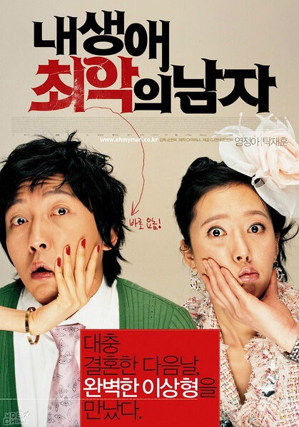 The Worst Man of My Life movie poster, 2007 film