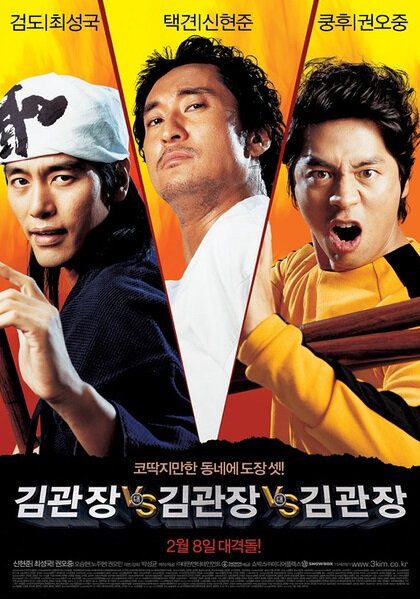 Three Kims movie poster, 2007 film