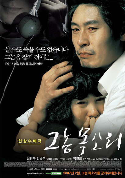 Voice of a Murderer movie poster, 2007 film