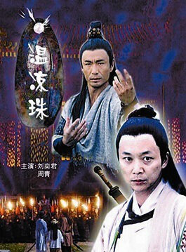 Wenliang Pearl movie poster, 2007 Chinese film