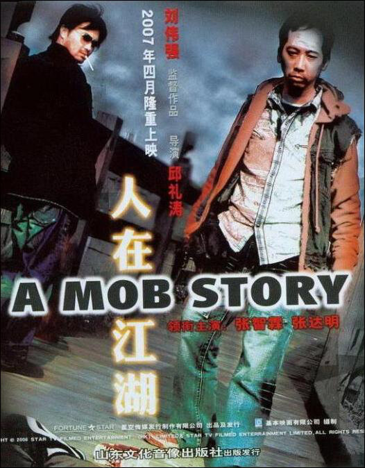 A Mob Story Movie Poster, 2007, Actor: Julian Cheung Chi-Lam, Hong Kong Film