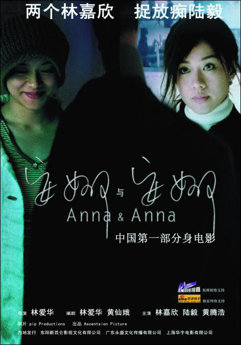 Anna & Anna Movie Poster, 2007, Actress: Karena Lam Kar-Yan, Hong Kong Film