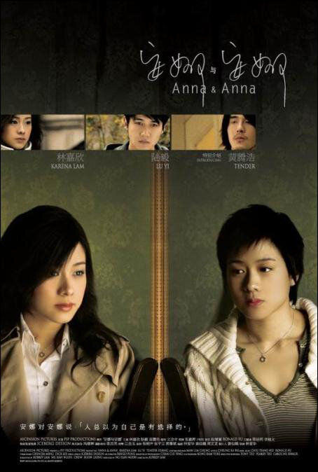 Anna & Anna Movie Poster, 2007, Actor: Lu Yi, Chinese Film