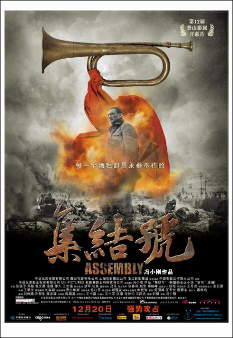 Assembly Movie Poster, 2007 Chinese Action Movies