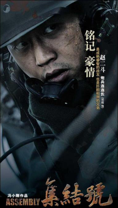Assembly Movie Poster, 2007, Actor: Deng Chao, Chinese Film