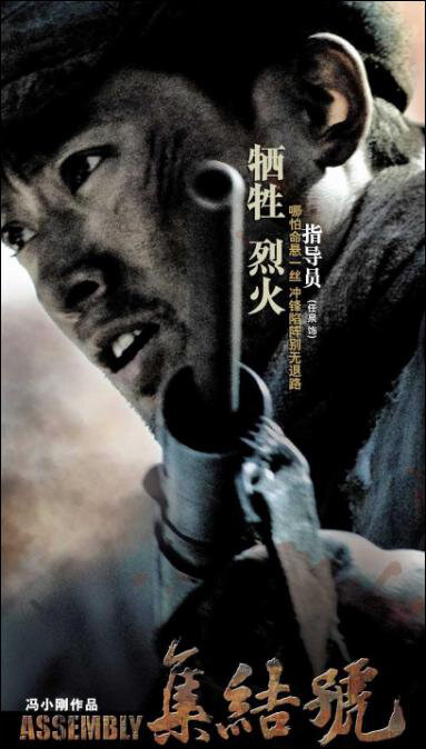 Assembly Movie Poster, 2007, Actor: Ren Quan, Chinese Film