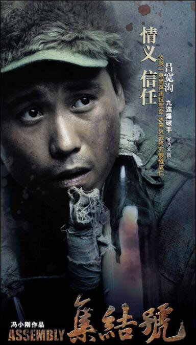 Assembly Movie Poster, 2007, Li Naiwen