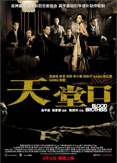Blood Brothers Movie Poster, 2007 Chinese Action Movie