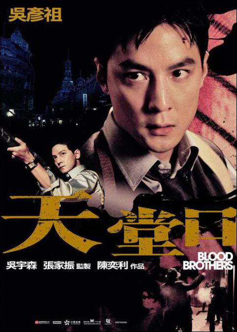 Blood Brothers, Daniel Wu