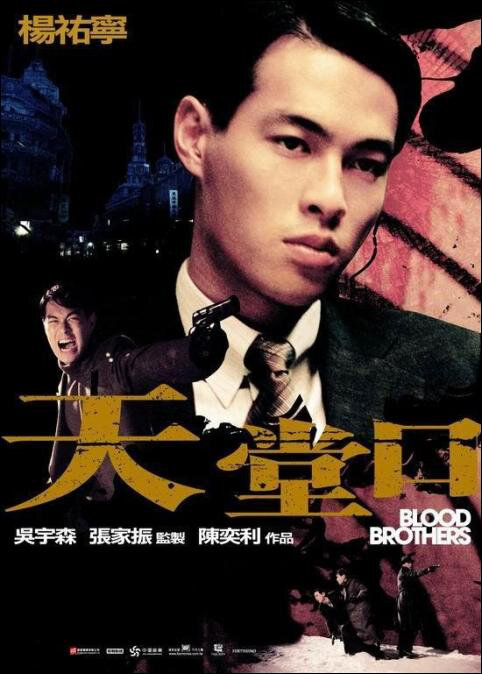 Blood Brothers Movie Poster, 2009, Actor: Tony Yang Yu-Ning, Chinese Movie