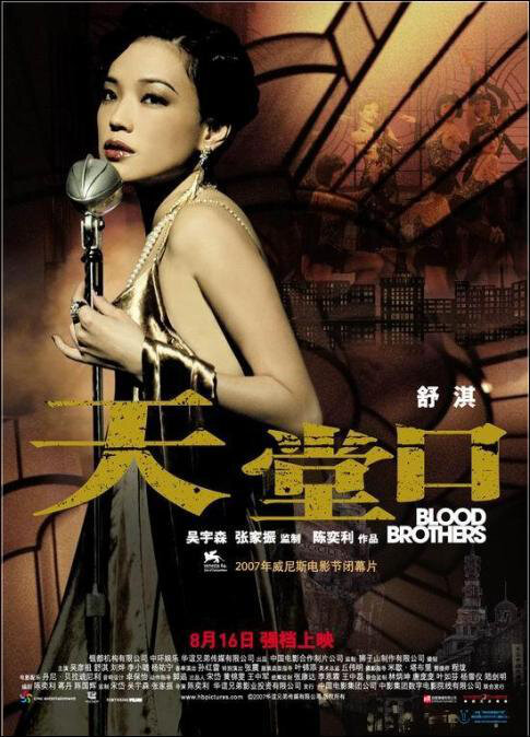 Blood Brothers Movie Poster, 2007, Actress: Shu Qi, Chinese Film