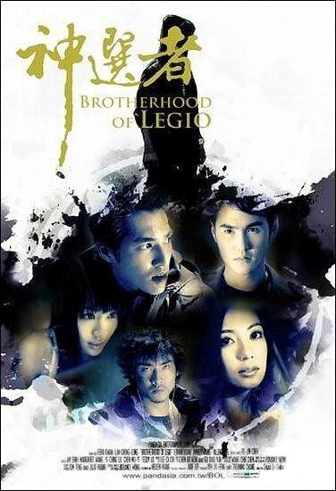 Brotherhood of Legio Movie Poster, 2007, Actor: Ethan Ruan Jing-Tian, Taiwanese Film