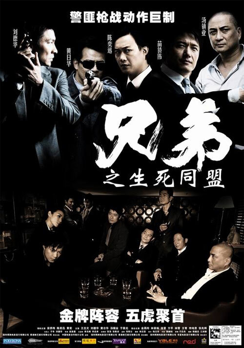 Brothers Movie Poster, 2007, Actor: Andy Lau Tak-Wah, Hong Kong Film