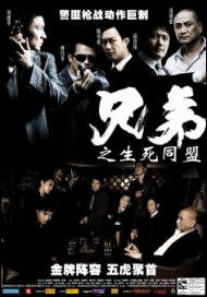 Brothers Movie Poster, 2007, Actor: Michael Miu Kiu-Wai, Hong Kong Film