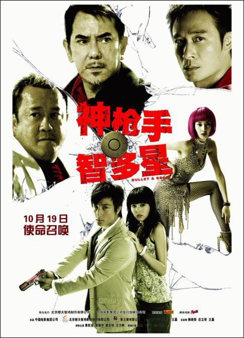 Bullet and Brain Movie Poster, 2007, Actor: Alex Fong Lik-Sun, Hong Kong Film