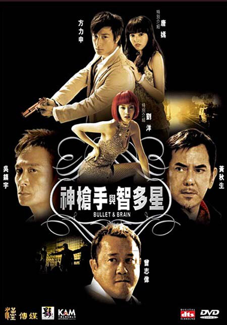 Bullet and Brain Movie Poster, 2007, Actress: Tiffany Tang Yan, Hong Kong Film