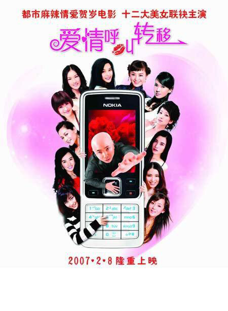 Call for Love Movie Poster, 2007,  Actress: Fan Bingbing, Chinese Film