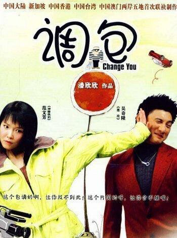 Chang You Movie Poster, 2007, Actor: Nicky Wu Chi-Lung, Chinese Film