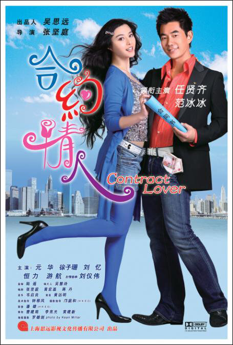 Contract Lover Movie Poster, 2007,  Actress: Fan Bingbing, Hot Picture, Chinese Film