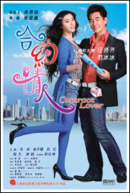 Contract Lover Movie Poster, 2007 Hong Kong Movie
