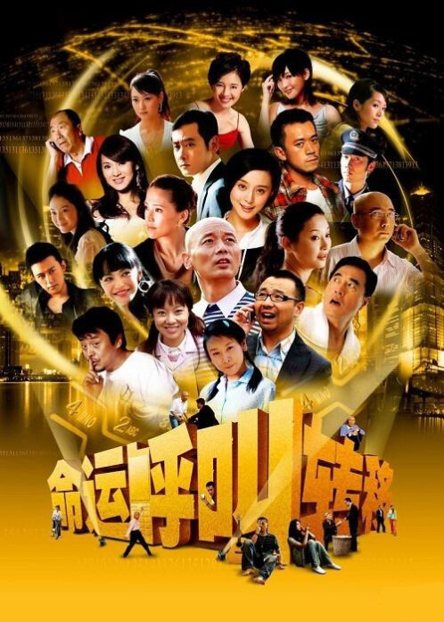 Crossed Lines Movie Poster, 2007, Acttress: Yao Chen, Chinese Film