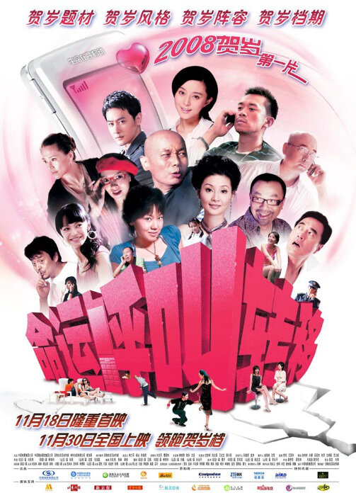 Crossed Lines Movie Poster, 2007, Actor: Xu Zheng, Chinese Film