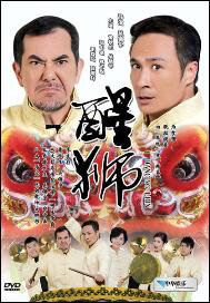 Dancing Lion Movie Poster, 2007,