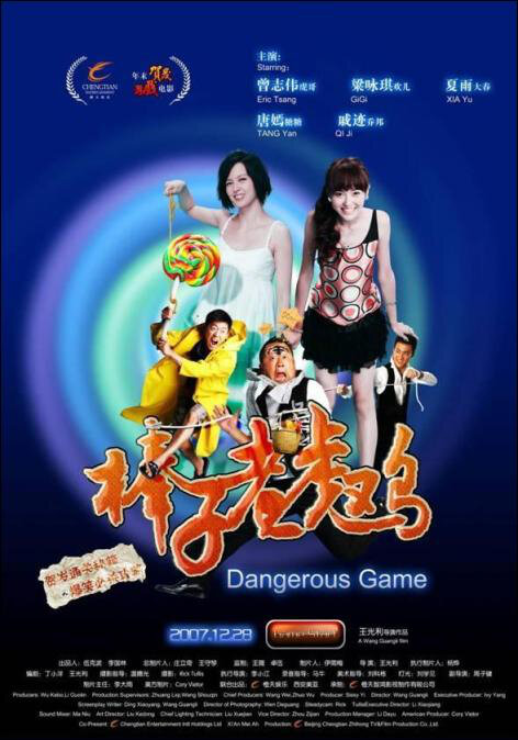 Dangerous Game Movie Poster, 2007, Actress: Gigi Leung Wing-Kei, Hot Picture, Chinese Film