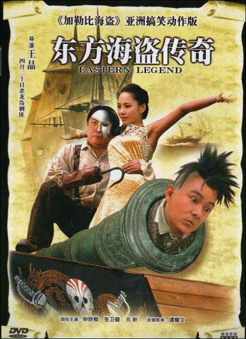 Eastern Legend Movie Poster, 2007, Gillian Chung, Hong Kong Film