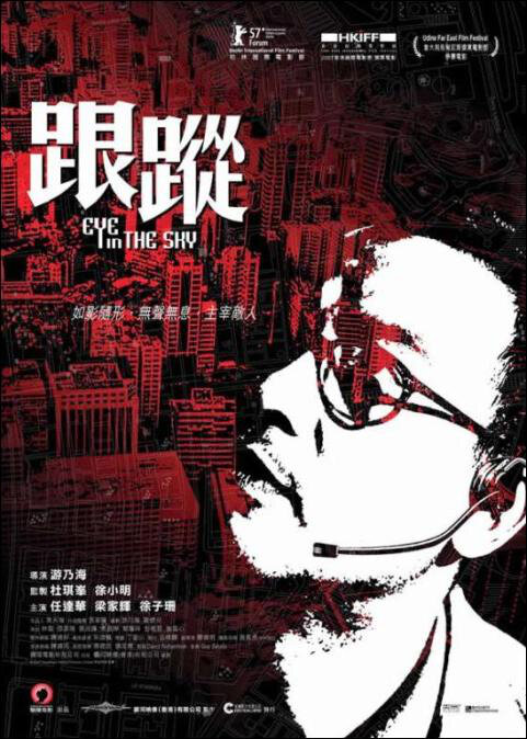 Eye in the Sky Movie Poster, 2007, Actor: Tony Leung Ka-Fai, Hong Kong Film